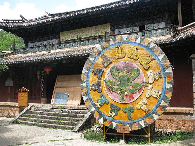 Instituto de Cultura Dongb