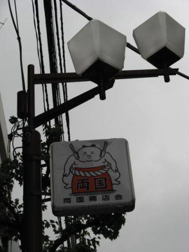 Sumô em Ryogoku